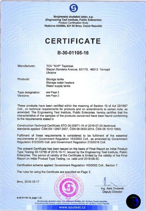 """Сертифікат на водонагрівачі """"ТЕПЛОБАК""""."""