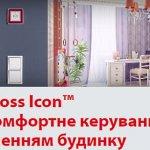 Кімнатні термостати ICON ™ – новий продукт ДАНФОСС для України