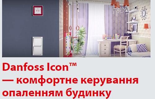 Кімнатні термостати DANFOSS ICON.