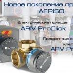 PROClick: нові приводи та клапани від AFRISO