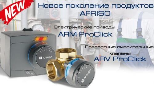 Змішувальний клапан та електричний привод AFRISO Proclick.