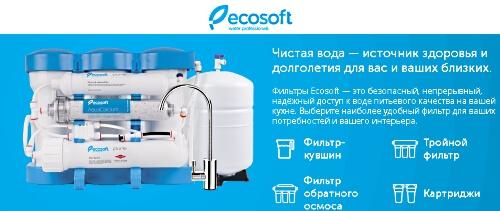 ECOSOFT - системи водоочистки.