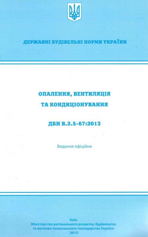 ДБН В2.5-67:2013 - титульний лист.