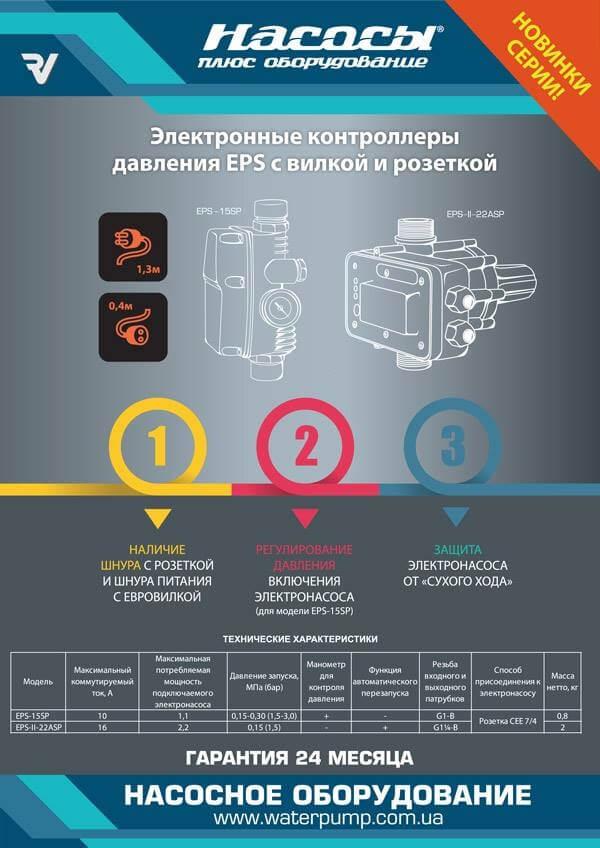 EPS-15SP  EPS-22ASP електронні контролери з вилкою й розеткою.