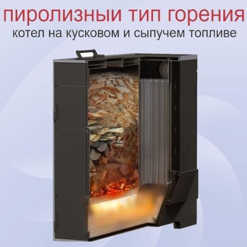Твердопаливний котел: піролізний тип горіння.