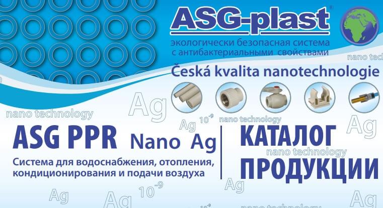 ASG-PLAST система.