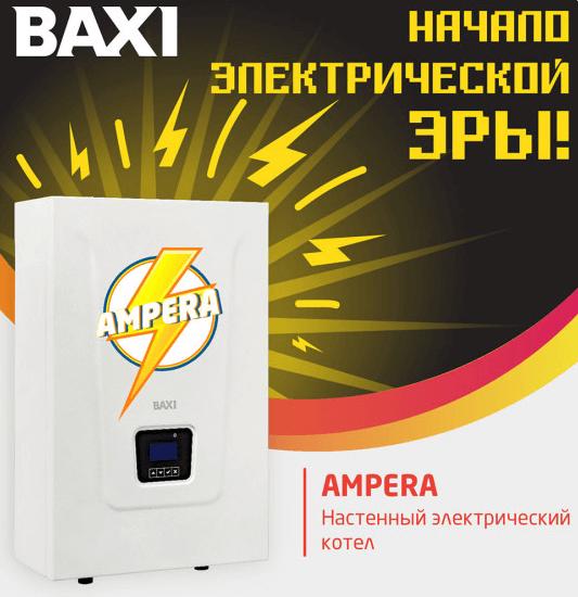 котел BAXI AMPERA