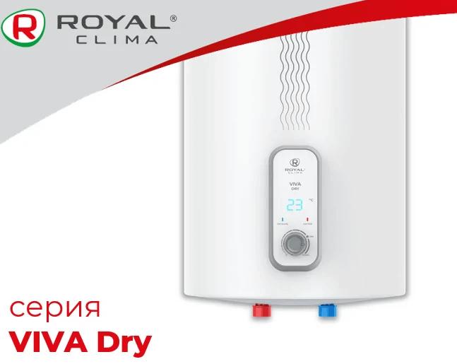 Нова серія водонагрівачів VIVA Dry
