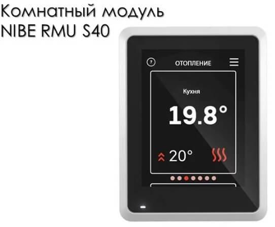 Новинка від NIBE: кімнатний модуль NIBE RMU S40 із сенсорним дисплеєм.